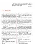 7 клас Литература 1.06.2020г - ОУ Отец Паисий - Огняново