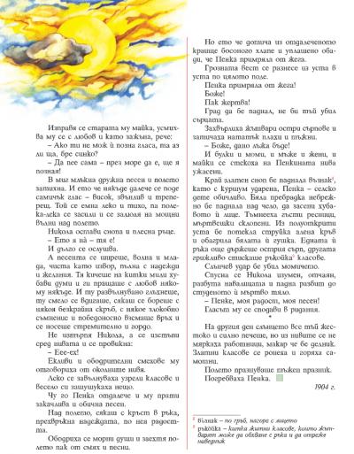 7 клас Литература 1.06.2020г 2