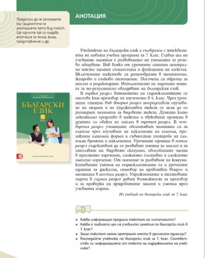 7 клас Български език 1.06.2020г  1
