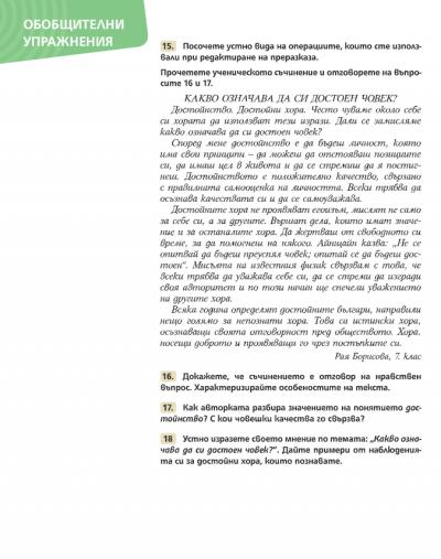7 клас Български език 3.06.2020г 1