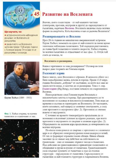 7 клас Физика и астрономия 4.06.2020г 1