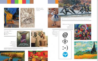 5 клас Изобразително изкуство 4.06.2020г 2