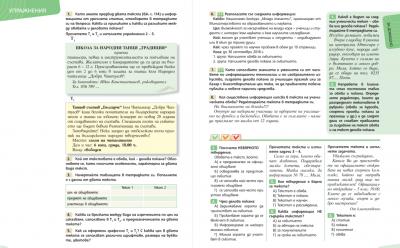 6 клас Български език 4.06.2020г 1