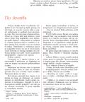 7 клас Литература4.06.2020г - ОУ Отец Паисий - Огняново