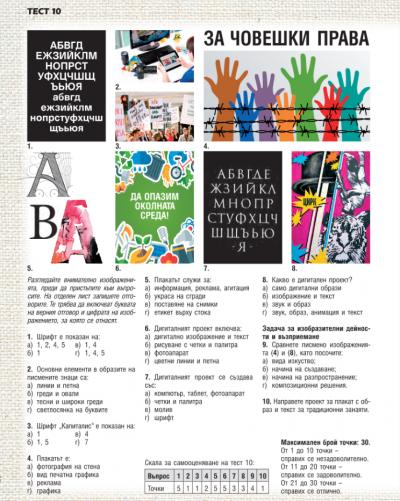6 клас Изобразително изкуство 5.06.2020г 1