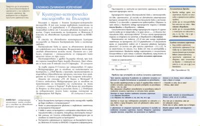 6 клас Български език 5.06.2020г 1