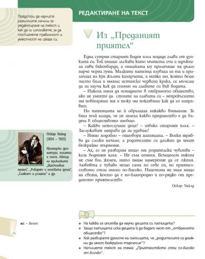 7 клас ИУЧ-Български език 5.06.2020г 1