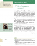7 клас ИУЧ-Български език 5.06.2020г - ОУ Отец Паисий - Огняново
