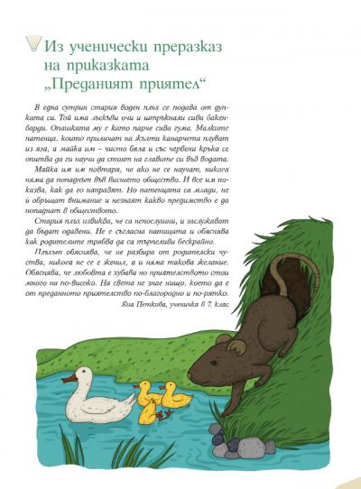 7 клас ИУЧ-Български език 5.06.2020г 2