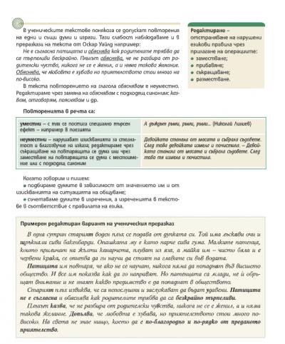 7 клас ИУЧ-Български език 5.06.2020г 4