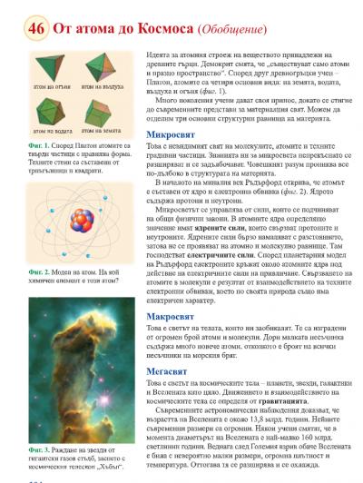 7 клас Физика и астрономия 8.06.2020г 1