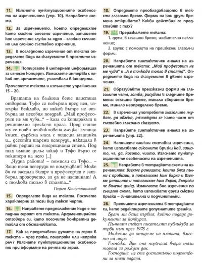 7 клас Български език 8.06.2020г 2