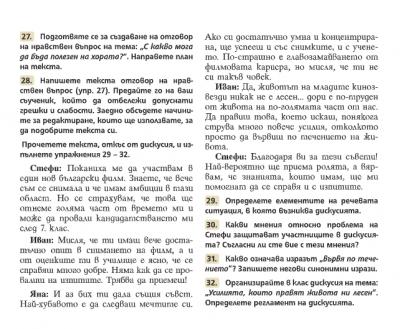7 клас Български език 8.06.2020г 3