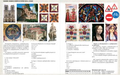6 клас Изобразително изкуство 9.06.2020г 1