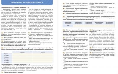 6 клас Български език 9.06.2020г 1