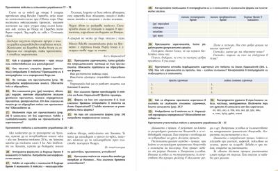 6 клас Български език 9.06.2020г 2