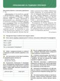 7 клас Български език 9.06.2020г - ОУ Отец Паисий - Огняново
