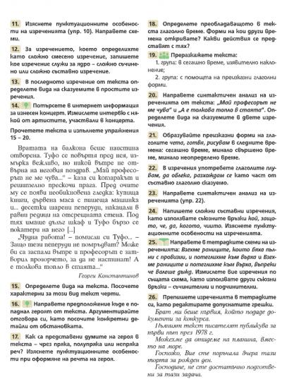 7 клас Български език 9.06.2020г 2