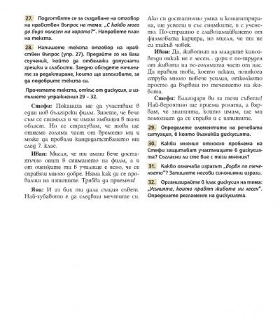 7 клас Български език 9.06.2020г 3