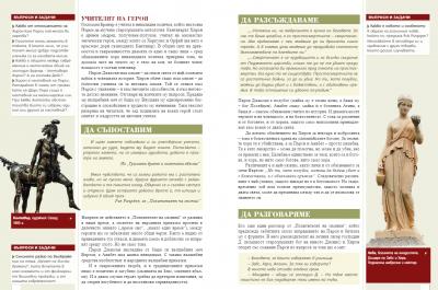 5 клас Литература 9.06.2020г 2