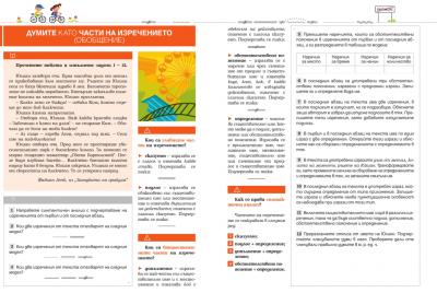 5 клас Български език 10.06.2020г 1