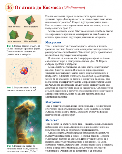 7 клас Физика и астрономия 11.06.2020г 1