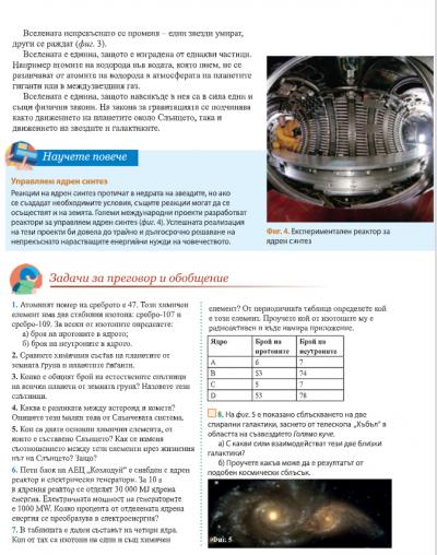 7 клас Физика и астрономия 11.06.2020г 2