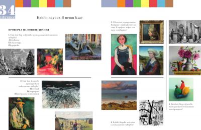 5 клас Изобразително изкуство 11.06.2020г 1