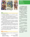 6 клас  Литература 11.06.2020г - ОУ Отец Паисий - Огняново