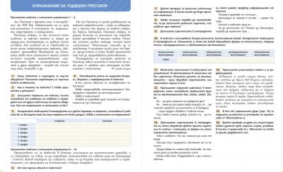 6 клас Български език 11.06.2020г 1