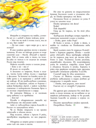7 клас  Литература 11.06.2020г 2