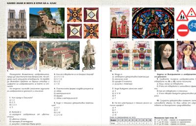 6 клас Изобразително изкуство 12.06.2020г 1