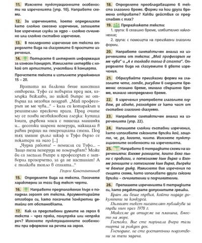 7 клас  ИУЧ- Български език 12.06.2020г 2