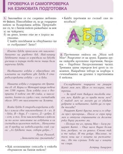 V клас  Български език /12.06.2020г / 1