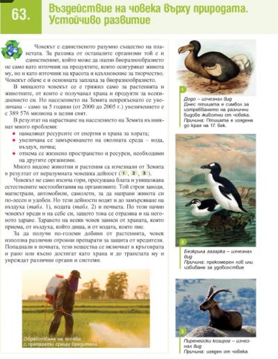 7 клас Биология и ЗО 16.06.2020г 1