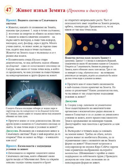 7 клас Физика и астрономия 18.06.2020г 1