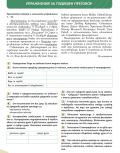 7 клас  ИУЧ- Български език  19.06.2020г - ОУ Отец Паисий - Огняново