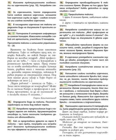 7 клас  ИУЧ- Български език  19.06.2020г 2
