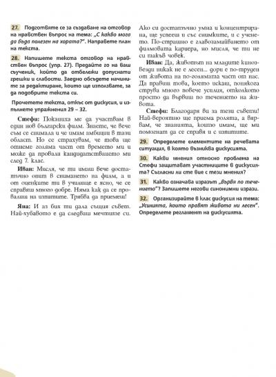 7 клас  ИУЧ- Български език  19.06.2020г 3