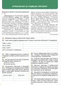 7 клас Български език 22.06.2020г - ОУ Отец Паисий - Огняново