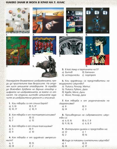 7 клас Изобразително изкуство 23.06.2020г 1