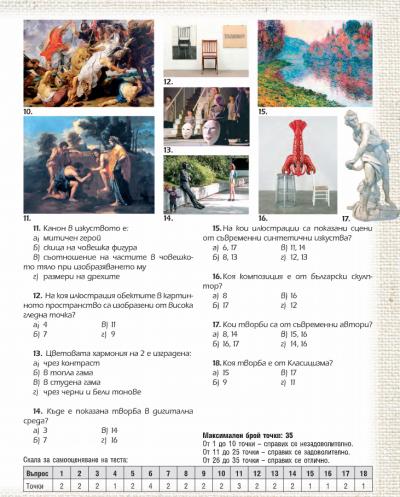 7 клас Изобразително изкуство 23.06.2020г 2