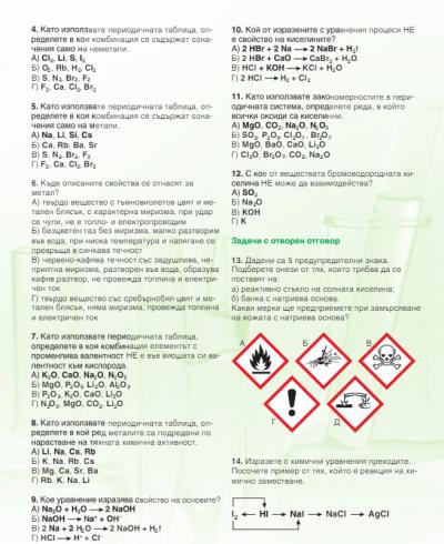 7 клас Химия и ООС 24.06.2020г 2