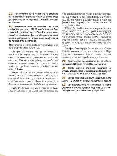 7 клас Български език 24.06.2020г 3