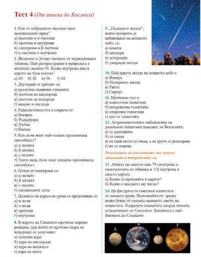 7 клас Физика и астрономия 25.06.2020г 1