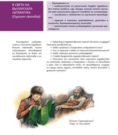 7 клас  Литература 25.06.2020г 1