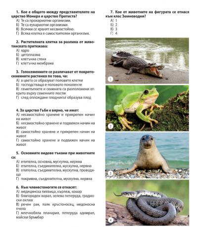 7 клас ИУЧ-Биология и ЗО 26.06.2020г 1
