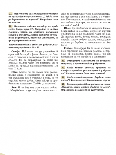7 клас ИУЧ-Български език 26.06.2020г 3