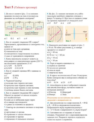 7 клас Физика и астрономия 29.06.2020г 1
