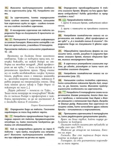 7 клас Български език  30.06.2020г 2